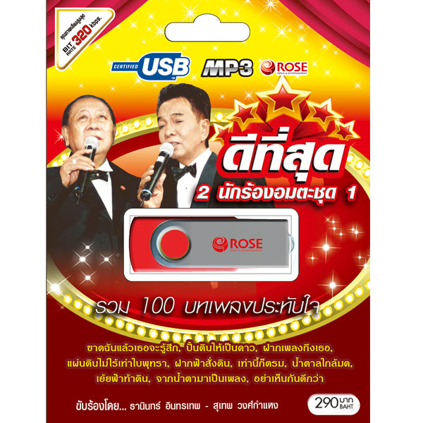 USB/100เพลง ดีที่สุก2นักร้องอมตะ ชุด1/290