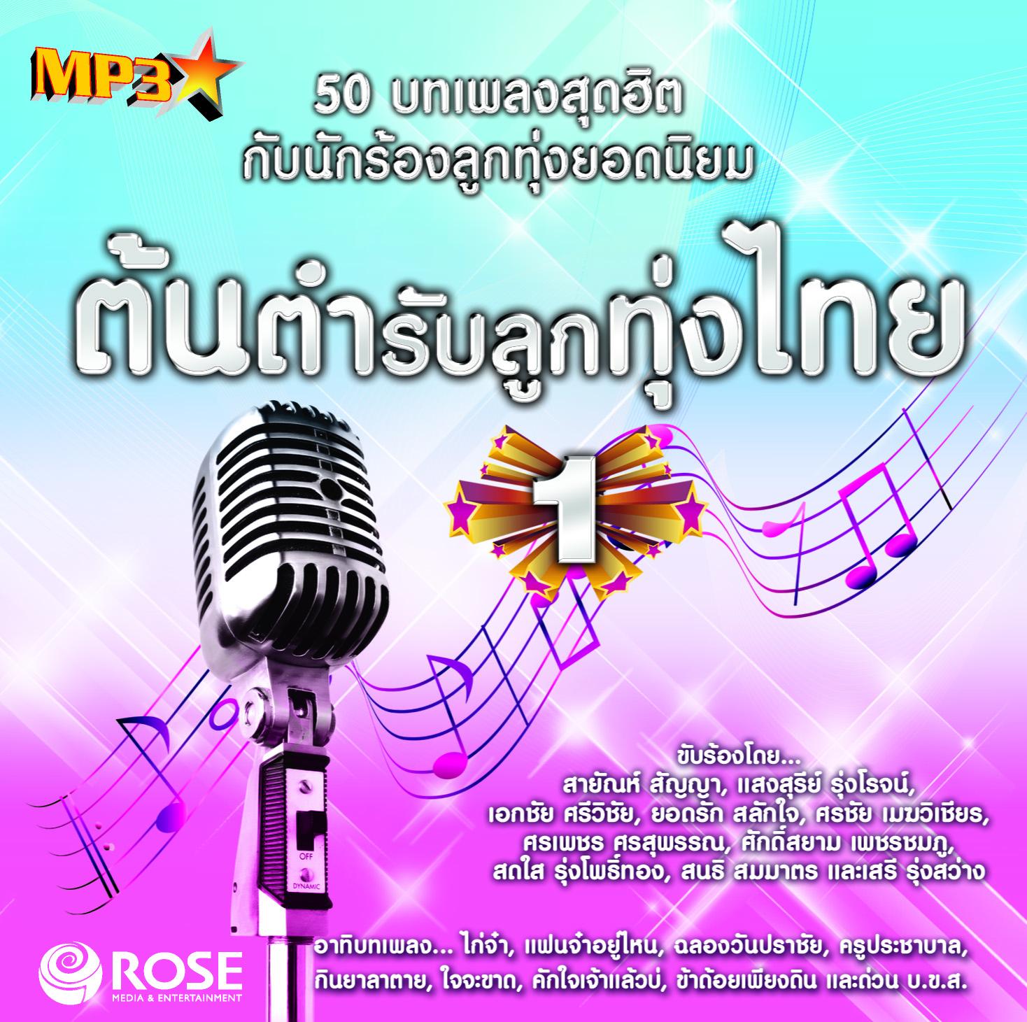 MP3 50 เพลง ต้นตำรับลูกทุ่งไทย 1