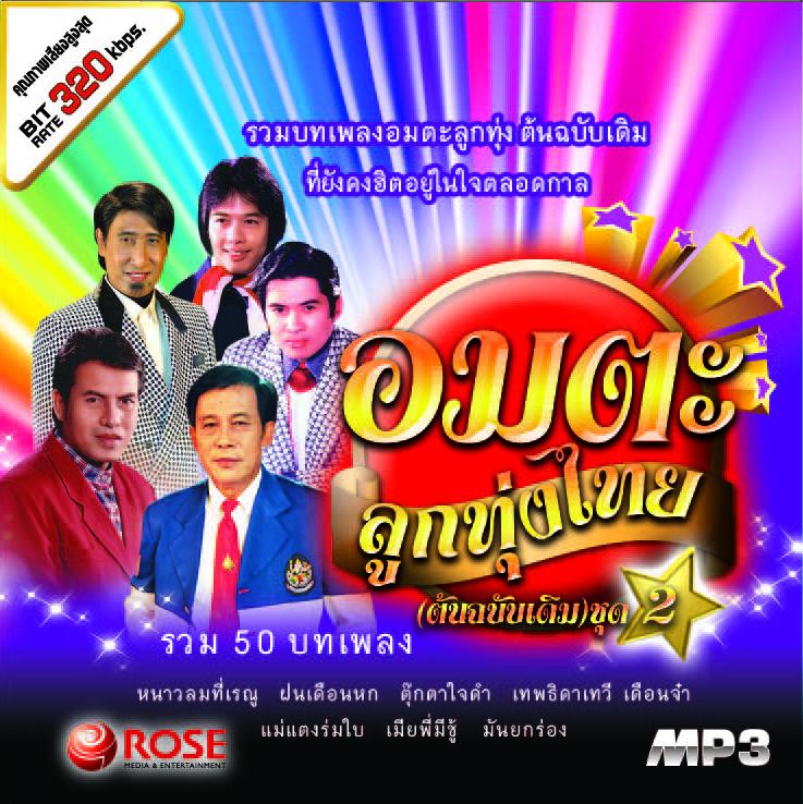 MP3 160264 อมตะลูกทุ่งไทย (ต้นฉบับเดิม) ชุด 2/110