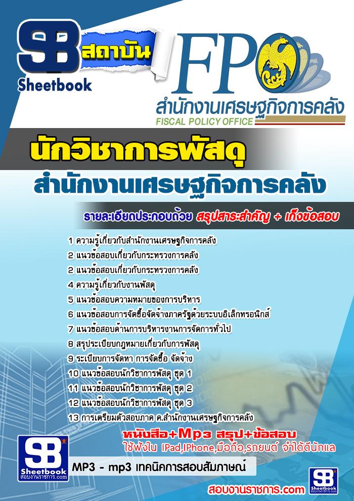 สรุปแนวข้อสอบนักวิชาการพัสดุ (สศค.)สำนักงานเศรษฐกิจการคลัง