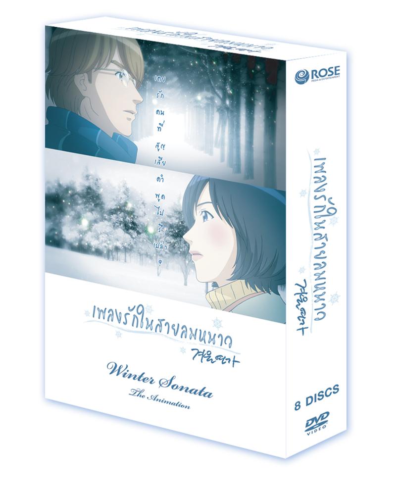 DVDเพลงรักในสายลมหนาว Set (8แผ่น/ตอนที่1-27)ผลิต 700
