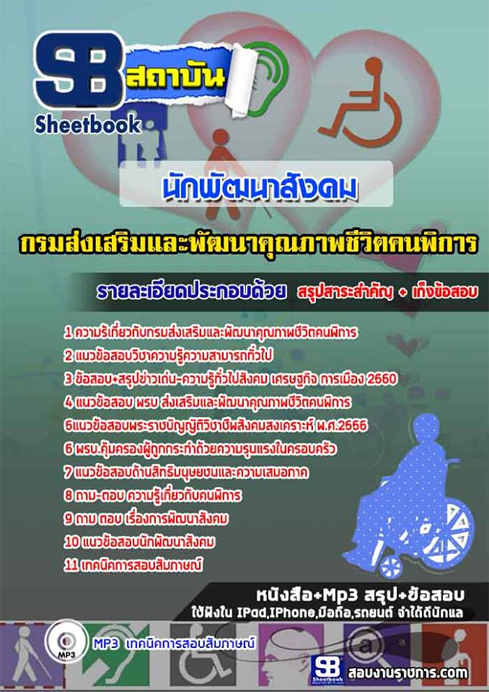 สรุปแนวข้อสอบนักพัฒนาสังคม (พก.)กรมส่งเสริมและพัฒนาคุณภาพชีวิตคนพิการ