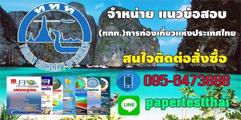 แนวข้อสอบ ททท. การท่องเที่ยวแห่งประเทศไทย