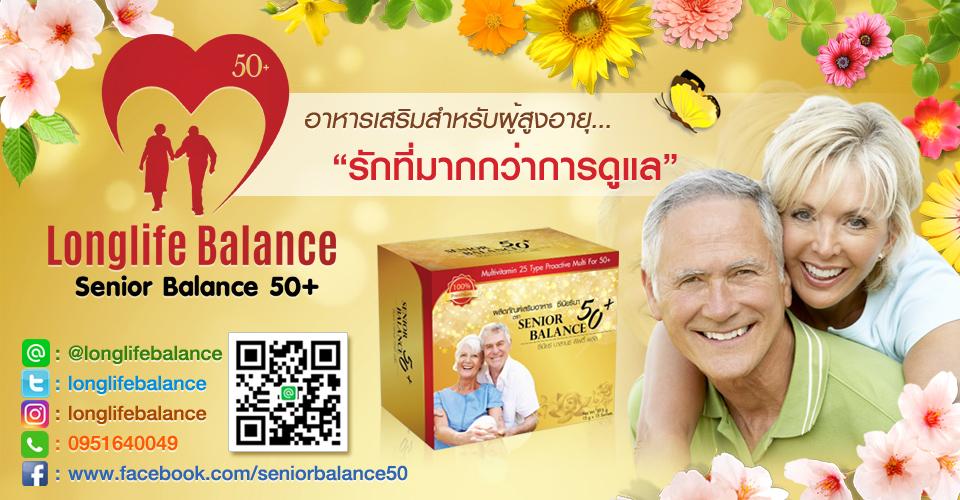 """Longlife Balance อาหารเสริมสำหรับผู้สูงอายุและกลุ่มวัย 50ปีขึ้นไป """"Senior Balance 50+"""""""