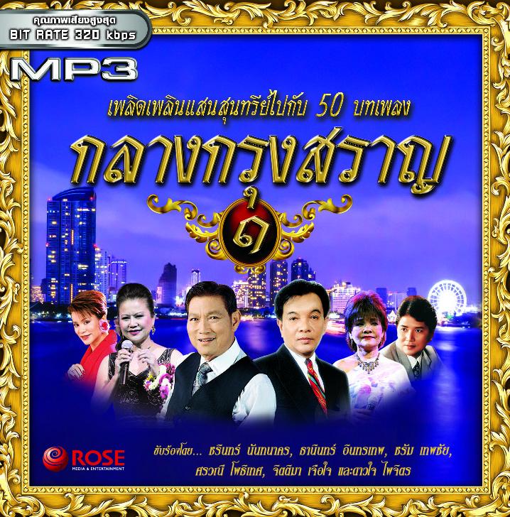 MP3 กลางกรุงสราญ 1