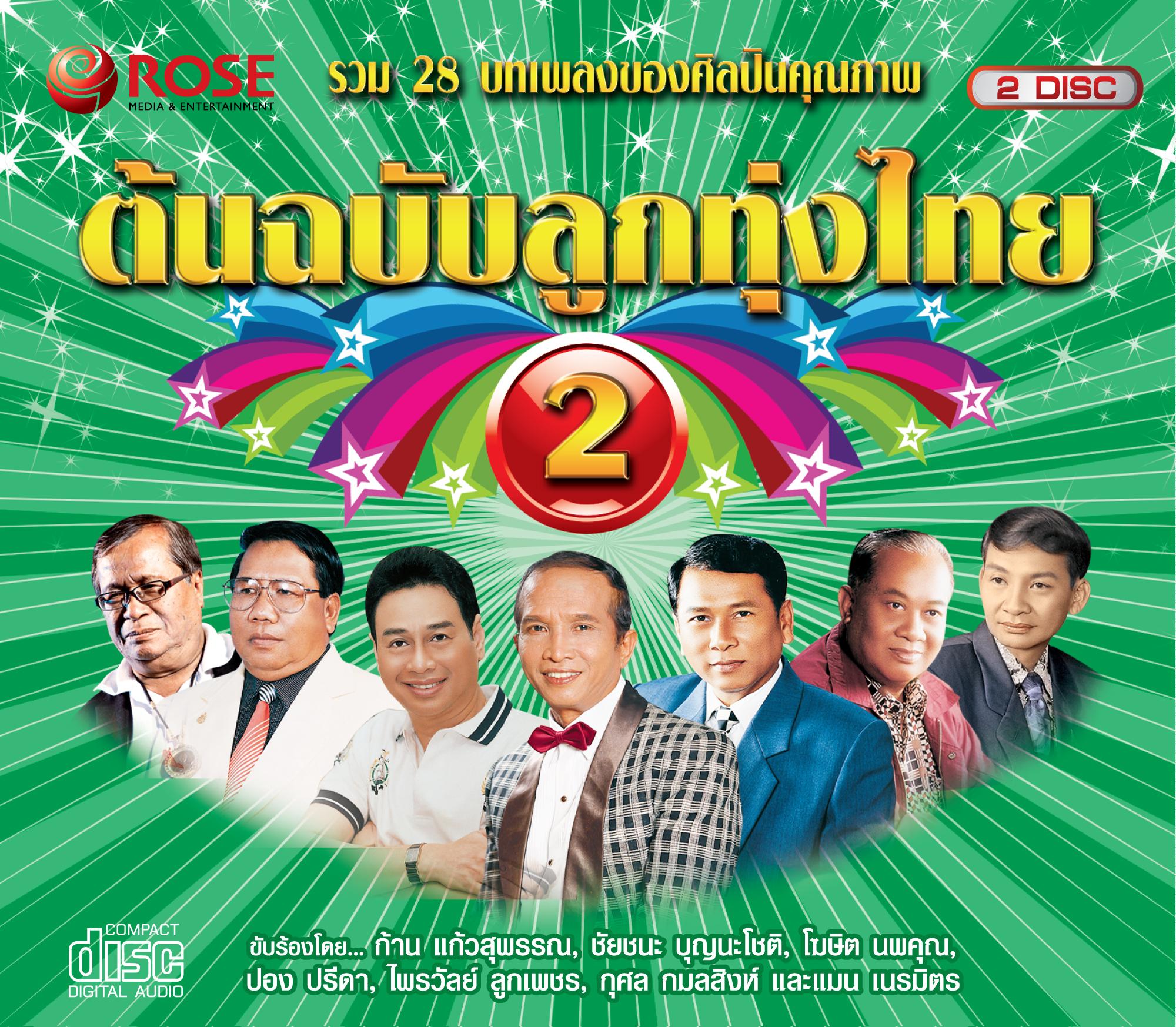 CD28 เพลง ต้นฉบับลูกทุ่งไทย 2 (คัฑลียา ดาว ธิดา สุนารี ดวงตา อาภาพร แก้ว)