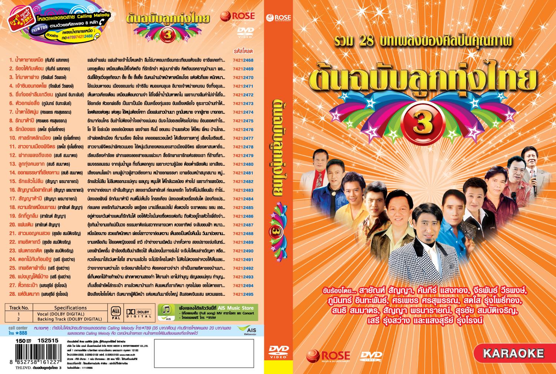 28 เพลง ต้นฉบับลูกทุ่งไทย 3