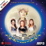 MP3 จาก รำพึง ถึง พุ่มพวง สู่ ดวงจันทร์