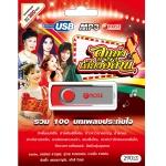 USB/100เพลง ลูกทุ่งเสียงอีสาน/290