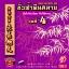 VCDอมตะเพลงจีน : ชั่วฟ้าดินสลาย ชุด 4 thumbnail 1
