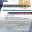 สรุปแนวข้อสอบนักตรวจสอบความปลอดภัยด้านการบิน สำนักงานปลัดกระทรวงคมนาคม