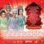 DVDลิเกคณะศรราม น้ำเพชร เรื่อง รอยมลทิน thumbnail 2