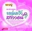 MP3 50 เพลง หนุ่มเว้าสาววอน (ร้องแก้ชายหญิง) thumbnail 1