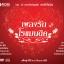 DVD+CD16 เพลง ชุด เพลงรักโรแมนติก thumbnail 1
