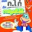 VCD เรียน ก.ไก่กับการ์ตูนโบโด้+เพลงช้าง thumbnail 1