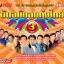 VCD28 เพลง ต้นฉบับลูกทุ่งไทย 3 thumbnail 1