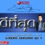 VCDดีที่สุด ธานินทร์ อินทรเทพ 1 (28 เพลง) thumbnail 1