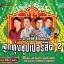 CD30 เพลง ลูกทุ่งซุปเปอร์ฮิต 2 thumbnail 1