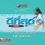 VCDดีที่สุด หงา คาราวาน ชุดที่ 2 thumbnail 1