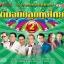 CD28 เพลง ต้นฉบับลูกทุ่งไทย 2 (คัฑลียา ดาว ธิดา สุนารี ดวงตา อาภาพร แก้ว) thumbnail 1