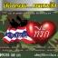16 เพลง ย้อนรอย...เพลงดัง ชุด ท.ทหารที่รัก thumbnail 1