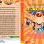 28 เพลง ต้นฉบับลูกทุ่งไทย 3 thumbnail 1