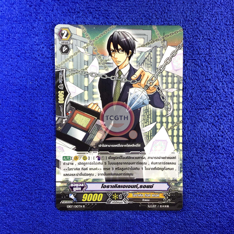 โอราเคิลเอเจนท์,รอยซ์ : TCGTH - Trading Card Game TH