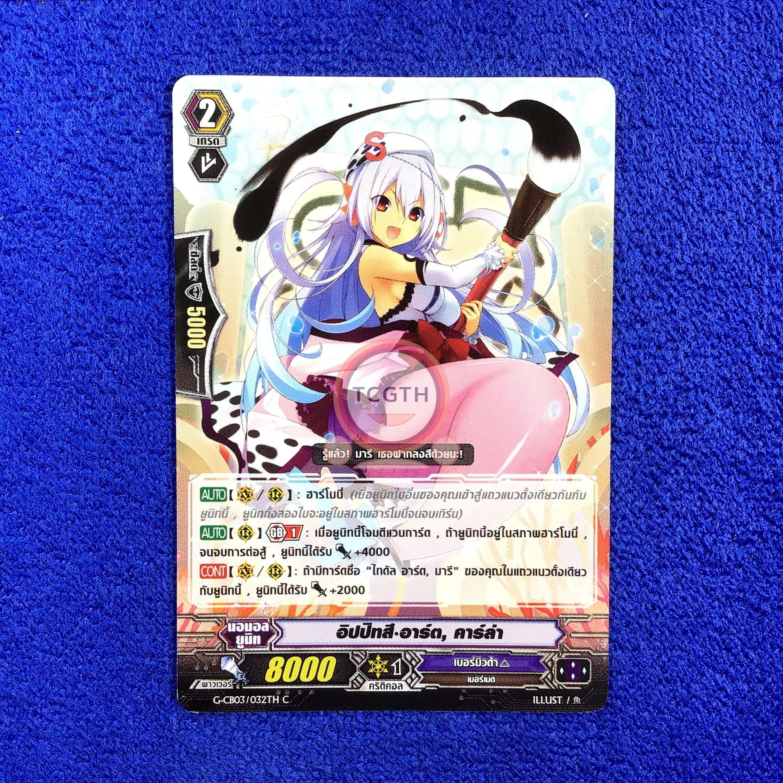 ฮิปปิสสึ•อาร์ต, คาร์ล่า : TCGTH - Trading Card Game TH