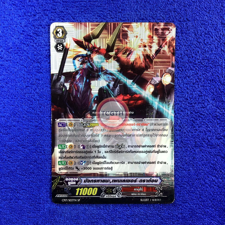 มังกรหายนะ,เพนเลเซอร์•ดราก้อน : TCGTH - Trading Card Game TH